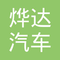 南通市烨达汽车零部件有限公司logo