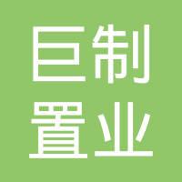 海南巨制置业有限公司logo