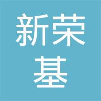 武汉新荣基工程建设有限公司孝感分公司logo