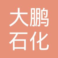 湛江大鹏石化有限公司logo