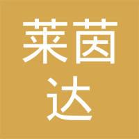 莱茵达控股集团有限公司logo