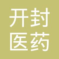 开封医药有限公司logo