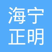 海宁正明会计师事务所logo