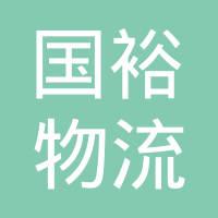 武汉国裕物流产业集团有限公司logo