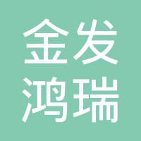 刘家峡鸿瑞假日大酒店logo