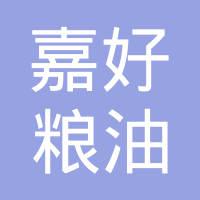河北嘉好粮油有限公司logo