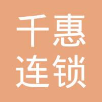 广东省开平市千惠超市logo
