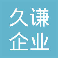 上海久谦企业管理logo
