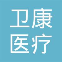 昆山卫康医疗器械有限公司logo