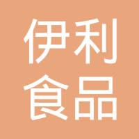 新疆伊利食品有限责任公司logo