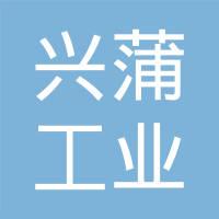 马鞍山兴蒲工业发展有限公司logo