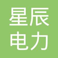 桂林星辰电力电子有限公司logo