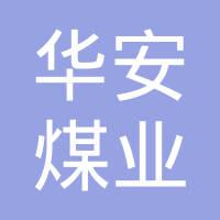 平凉华安煤业有限责任公司logo