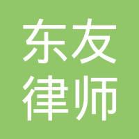 北京市东友律师事务所logo