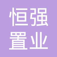 阜新恒强职业发展有限公司logo