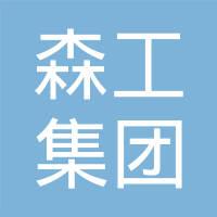 内蒙古森工集团兴安石油公司logo