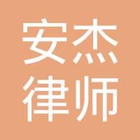 北京安杰律師事務所logo