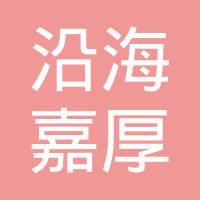 营口沿海嘉厚房地产开发有限公司logo