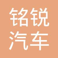 保定铭锐汽车部件制造有限公司logo