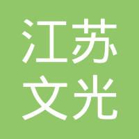江苏文光集团公司logo