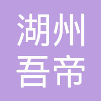 湖州吾帝進出口有限公司logo