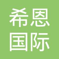 希恩国际货运代理(上海)有限公司logo