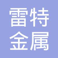 青岛雷特金属制品有限公司logo
