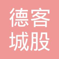 德客城股份有限公司logo
