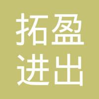 济南拓盈进出口有限公司logo