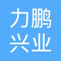 深圳市力鹏兴业投资有限公司