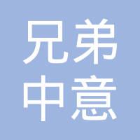 东莞兄弟中意皮具有限公司logo